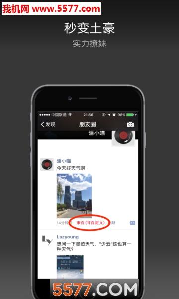 小尾巴朋友圈手机标识修改器app截图1