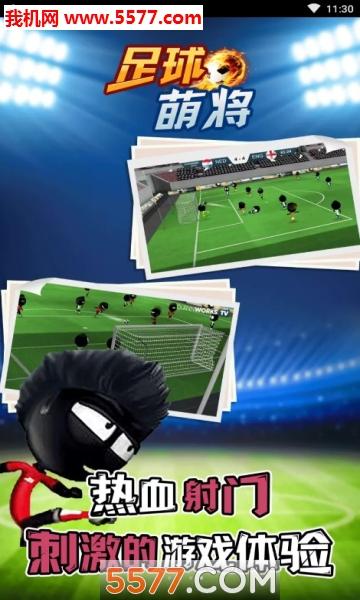 足球萌将安卓版截图0