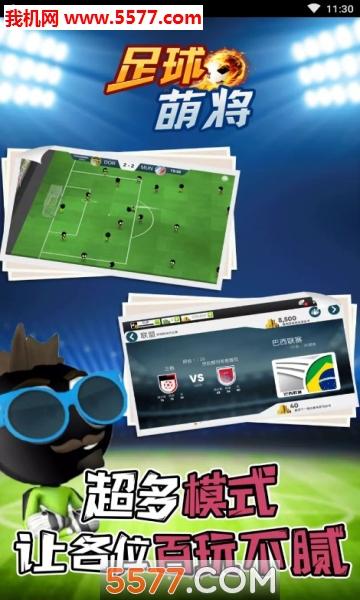 足球萌将安卓版截图1
