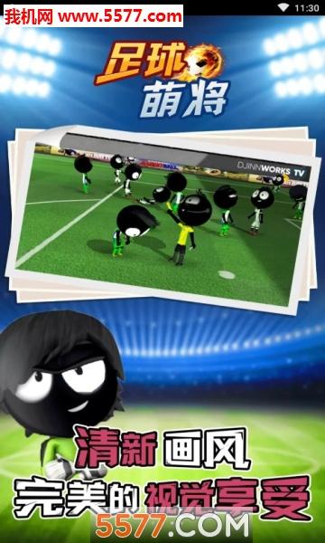 足球萌将安卓版截图2