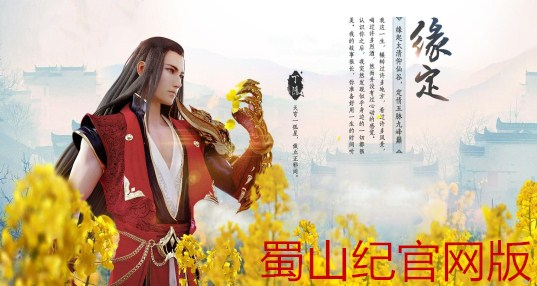蜀山纪官网版