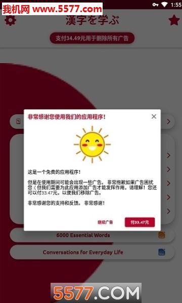 学习日语汉字安卓版截图0