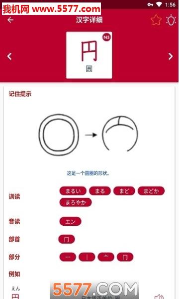 学习日语汉字安卓版截图1