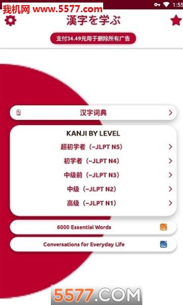 学习日语汉字安卓版截图2