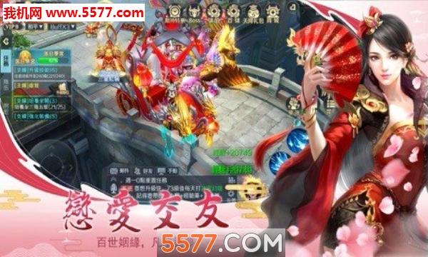 仙剑琉璃官网版截图2