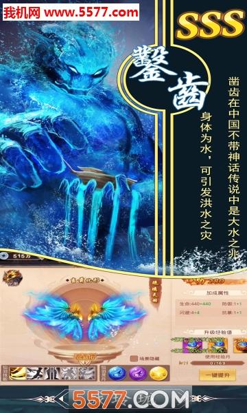 山海经妖兽苹果版截图3
