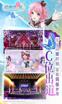 AKB48樱桃湾之夏官网版