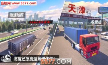 遨游中国卡车版