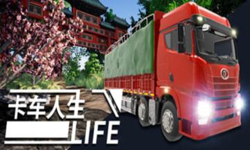 中国卡车人生模拟器