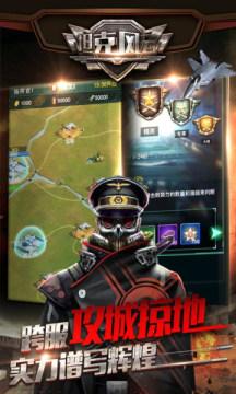 坦克风云OL超v版