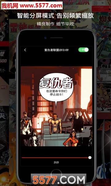 网易漫画2020最新版(漫威漫画阅读)截图3