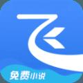 飞读追书appv3.2.0.0305.1052