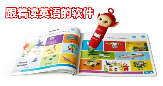 跟读英语课文_手机读英语书兴旺_跟读英语书系列