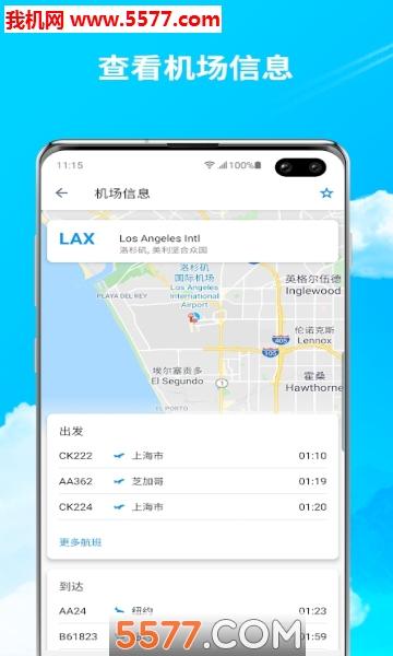 2020实时航班兴旺app(动态跟踪查询)截图0
