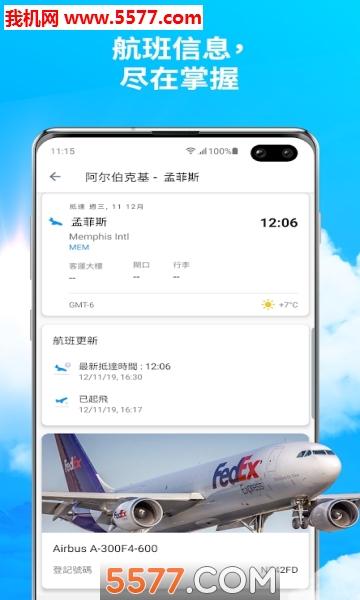 2020实时航班兴旺app(动态跟踪查询)截图2