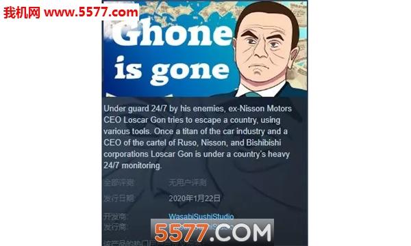 ghone is gone安卓版截图0