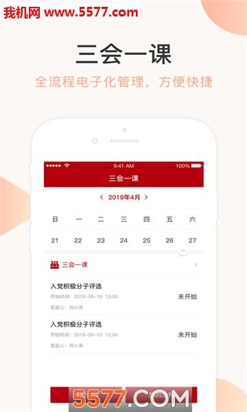 云视党建苹果版截图2