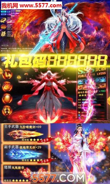 仙剑异火重燃ios变态版截图2