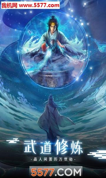 剑仙轩辕志ios版截图1