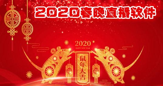 2020春晚直播