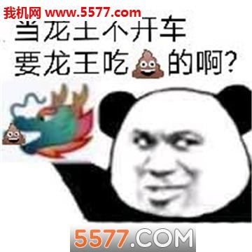 qq龙王表情包图片截图0