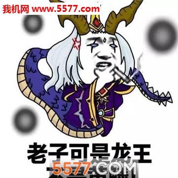 qq龙王表情包图片截图1