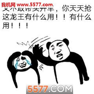 qq龙王表情包图片截图2