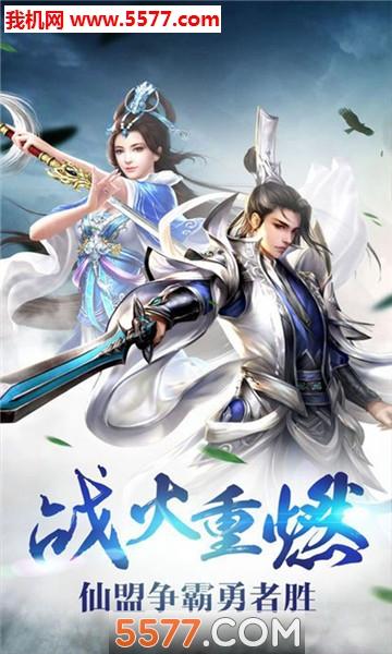 剑域武神官网版截图1