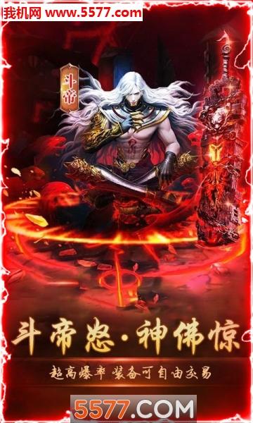 仙剑异火重燃无限元宝bt版截图2