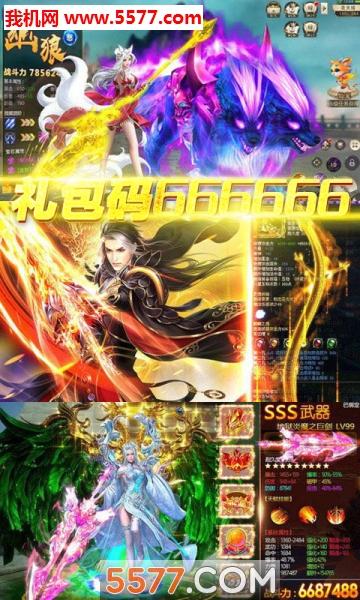 仙剑异火重燃无限元宝bt版截图1
