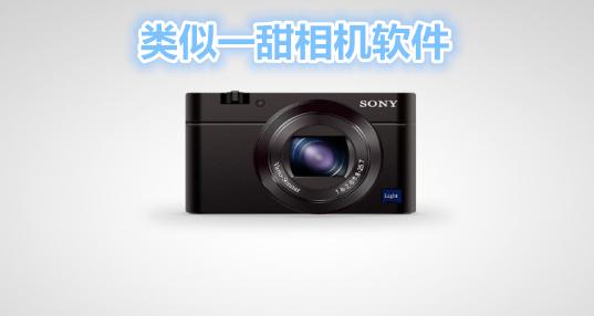 类似一甜相机