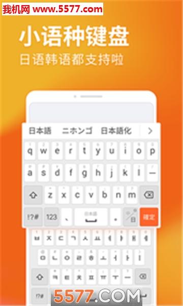 搜狗输入法10.3版(地震预警)截图1