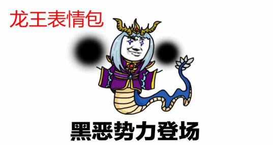 龙王表情包
