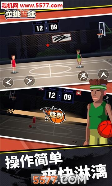 单挑篮球联机版(1v1)截图1