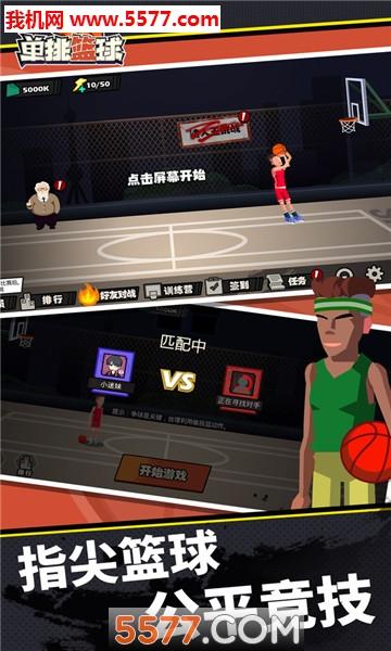 单挑篮球联机版(1v1)截图2