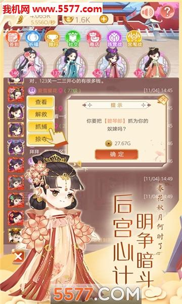 女皇来了游戏官网版截图2