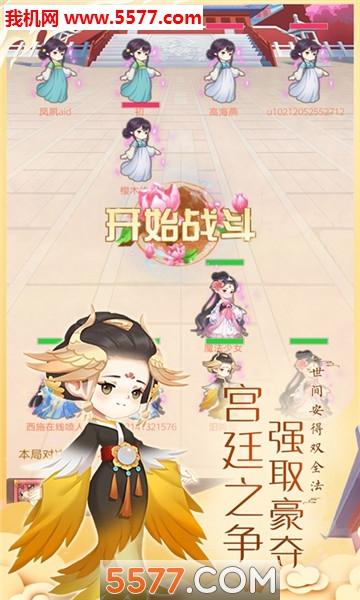 女皇来了游戏官网版截图1