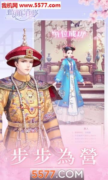 蓝颜清梦手游官网版截图2