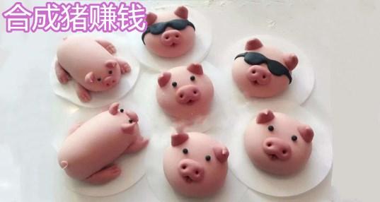 合成猪赚钱