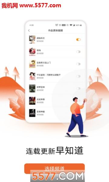 星火小说手机版截图3