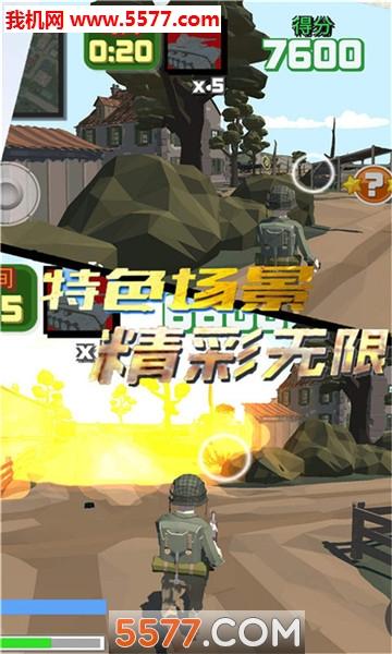 沙滩守护之战精英世界枪战安卓版截图0