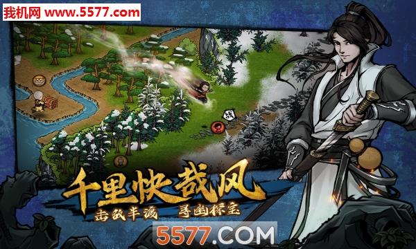 烟雨江湖2020官网版