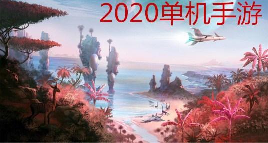 2020��C手游