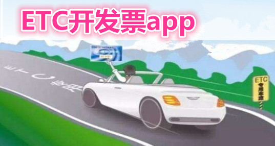 ETC开发票app