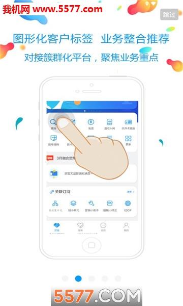 中国移动HUI买安卓版截图1