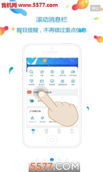 中国移动HUI买安卓版截图2