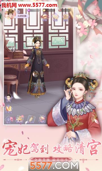 大清盛妃官网版截图2