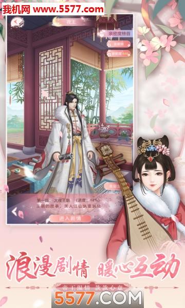大清盛妃官网版截图3