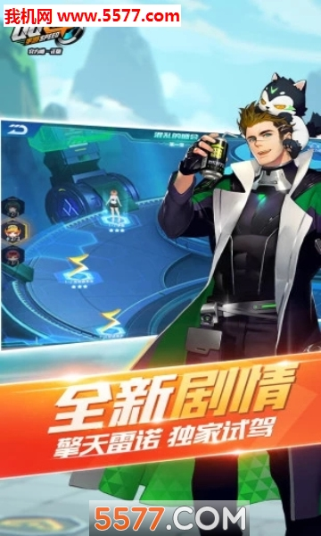 QQ飞车手游鼠年集卡版本截图1