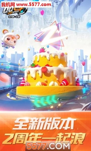 QQ飞车手游鼠年集卡版本截图4